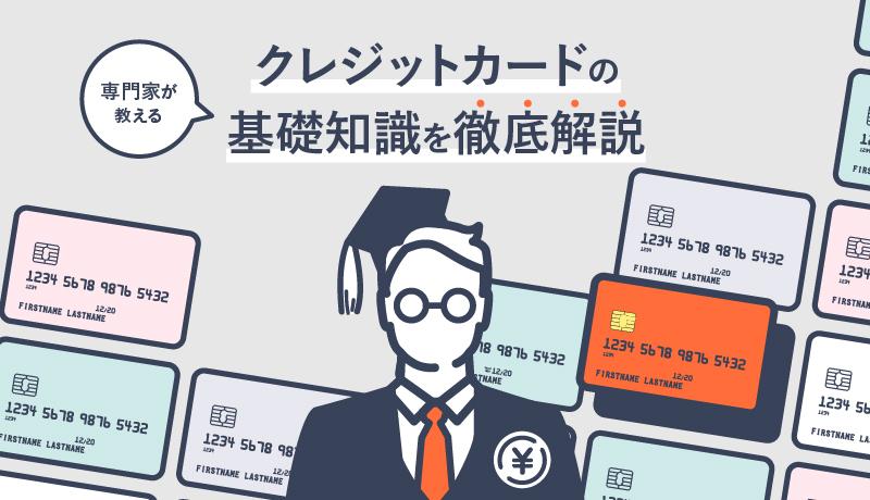 クレジットカードの仕組みって?今さら聞けないクレカの基礎知識を徹底解説!