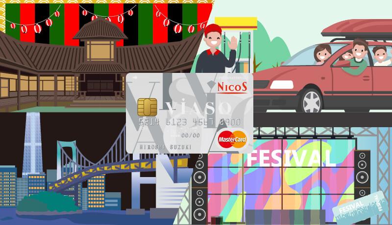 ニコスカードの審査から年会費、気になる特典まで紹介します!