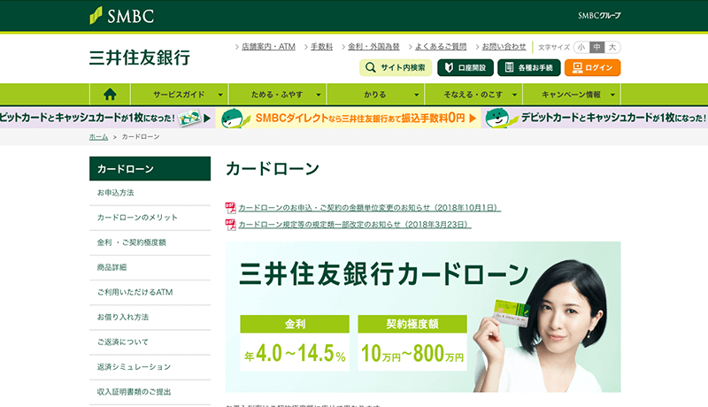 三井住友銀行カードローンを申込む前に!お得なメリットや審査に通るコツを徹底解説