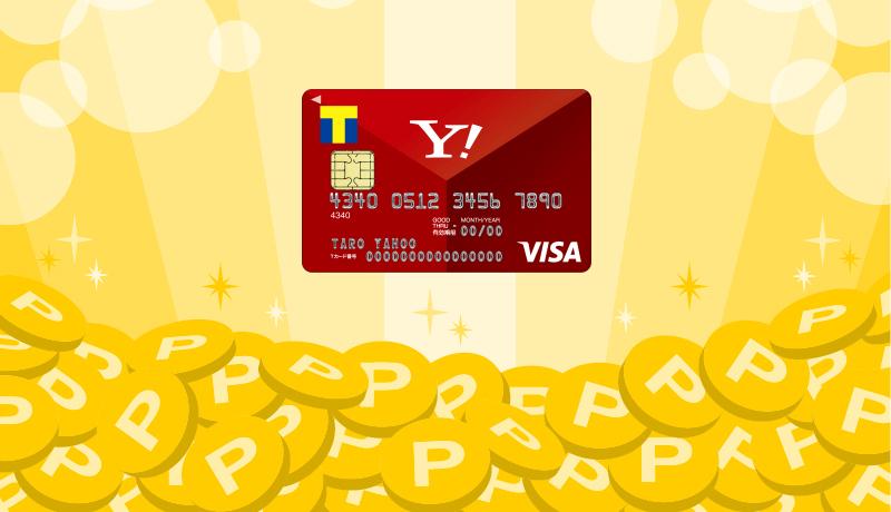 YJカード(ワイジェイカード)はTポイントが効率よく貯まるヤフーユーザー必携のクレカ!