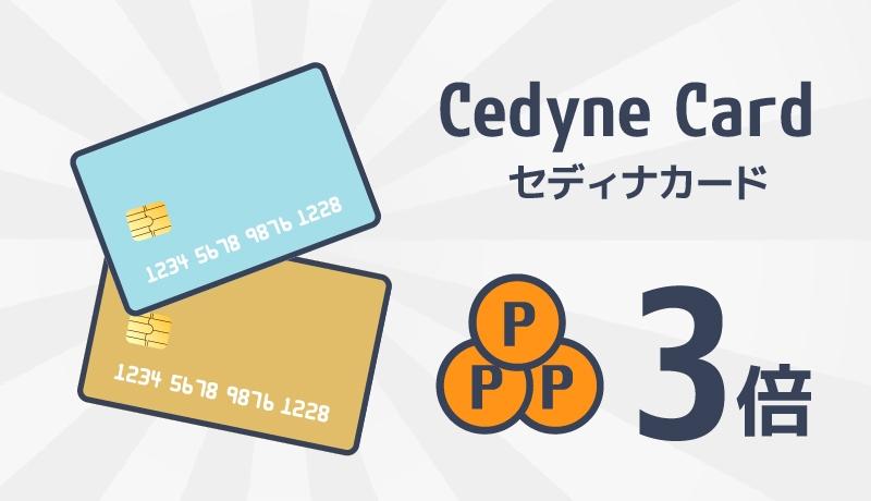 セディナカードはポイント3倍がお得!ゴールドや年会費無料のjiyu!da!を紹介