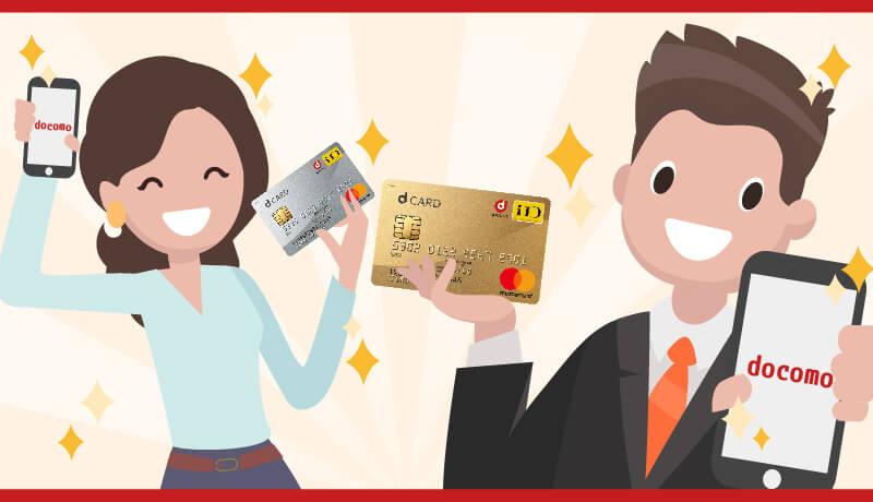 dカードとdカードGOLDは高い還元率が魅力!ドコモユーザーは持って損無し!
