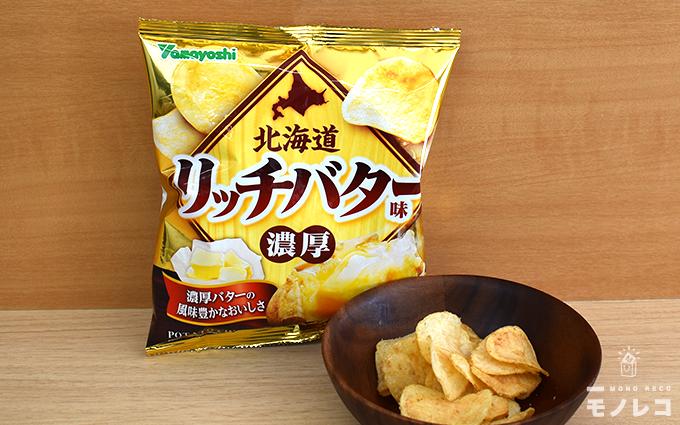 山芳製菓 北海道リッチバター味
