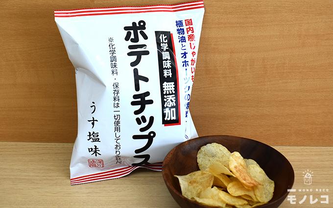 深川油脂工業 化学調味料無添加 ポテトチップス うす塩味