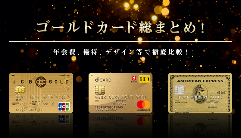 ゴールドカード総まとめ!優待特典、マイル還元率、年会費等でオススメのゴールドカードを紹介!