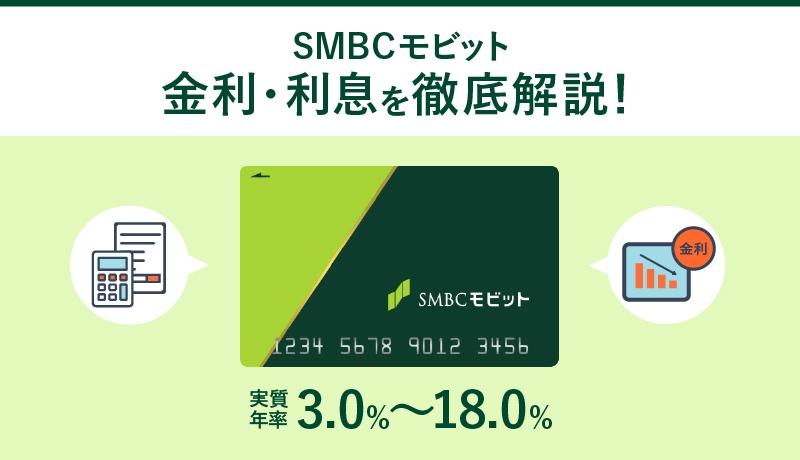 SMBCモビットの金利を下げるコツ!「実質年率3.0~18.0%」の評判や口コミは?