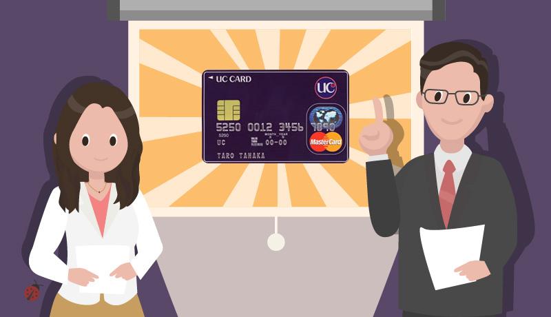 UCカードは永久不滅ポイントとUCポイントが同時にたまる!提携カードも多種多様!
