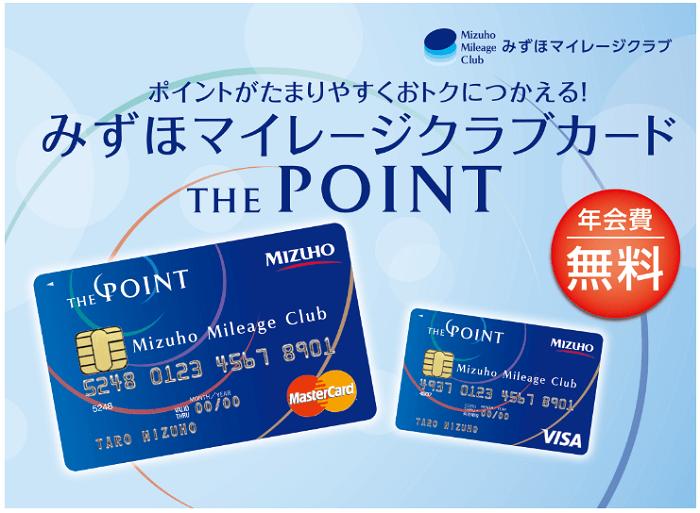 ついに申込開始!みずほマイレージクラブカード/THE POINT