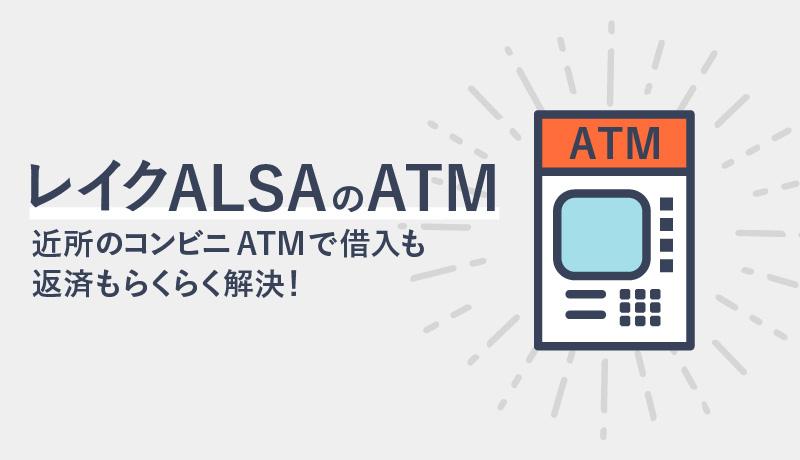 レイクALSAなら近くのコンビニATMで借入も返済もらくらく解決!
