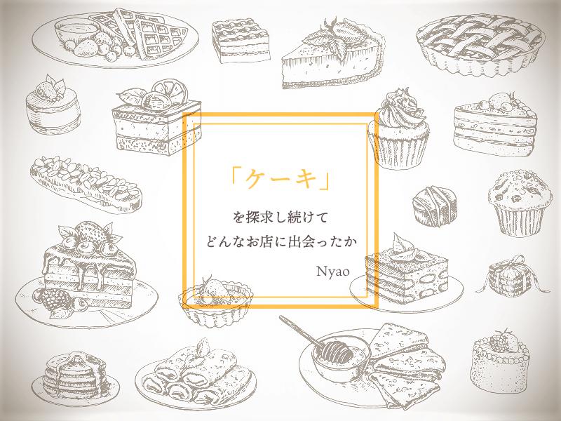 おいしさに衝撃を受けて「ケーキ」を探求し続けてきた自分が、どんな逸品と出会ってきたか