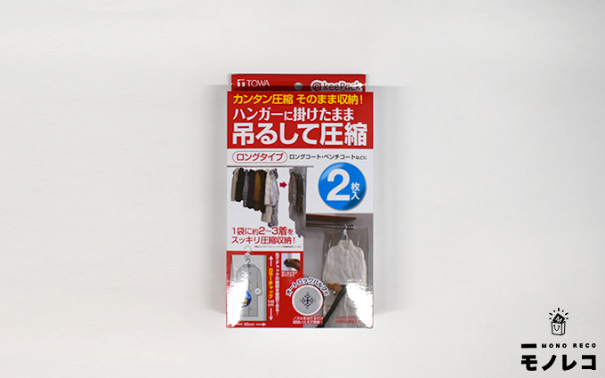 東和産業 圧縮袋 KP 吊るせる衣類圧縮パック ロング