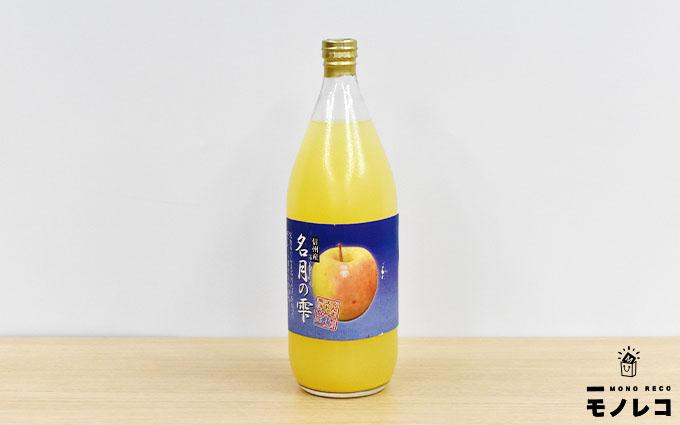 【信州産 名月の雫】ぐんま名月 完熟りんご果汁100%ストレートジュース