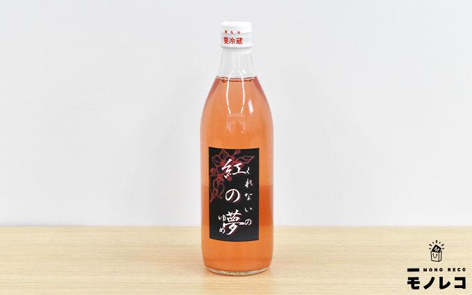 紅の夢りんごジュース
