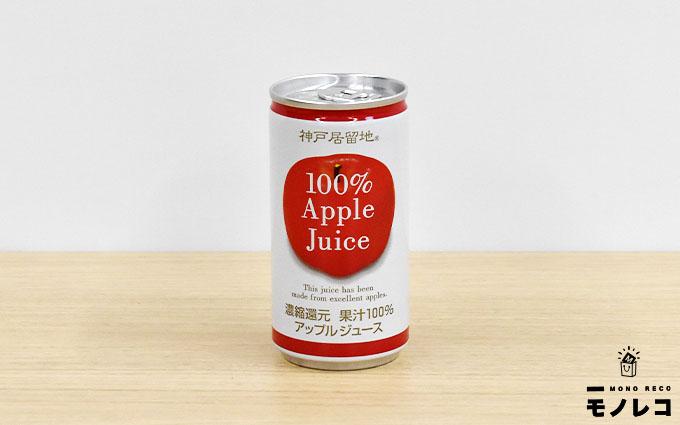神戸居留地 アップル 100%