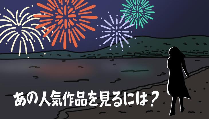 「打ち上げ花火、下から見るか?横から見るか?」の実写版を見るには?