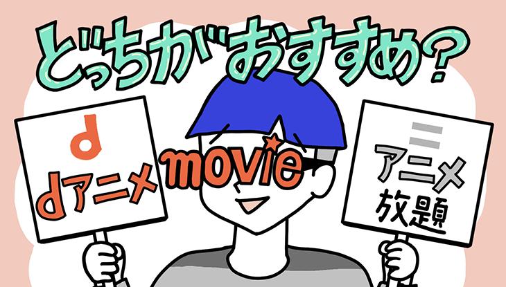 アニメ専門サービス・dアニメストアとアニメ放題はどちらがおすすめ?