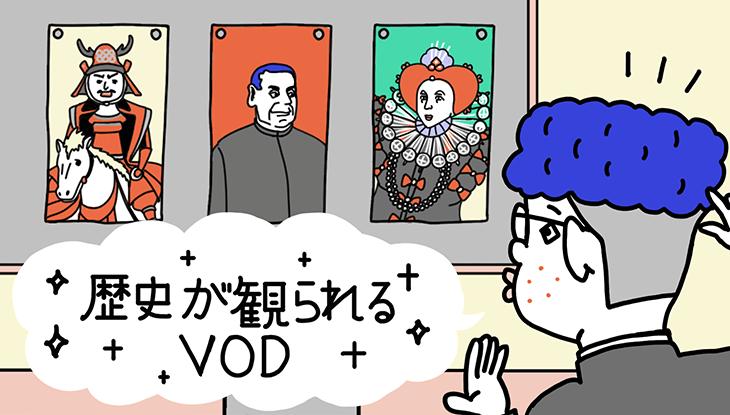 【歴史の動画】歴史がわかる!日本史や世界史の勉強になる動画配信サービスは?
