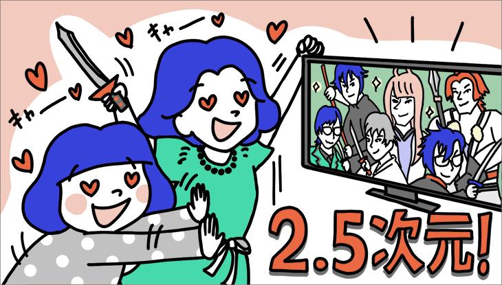 アニメ好き必見!2.5次元ミュージカルを配信するVODを比較