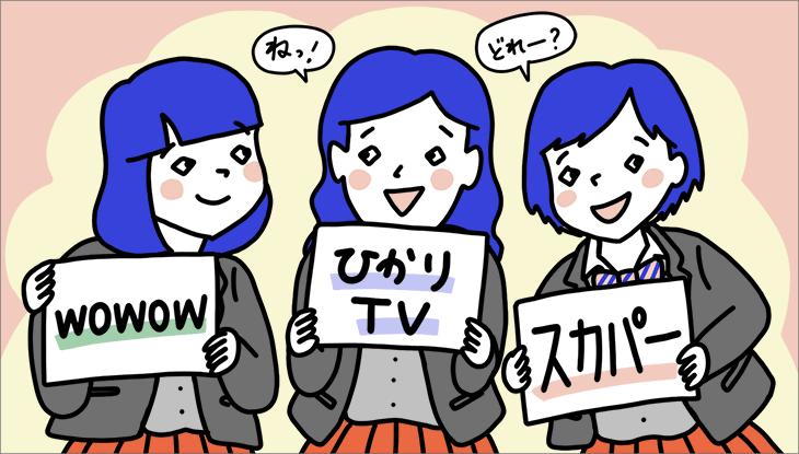CMでお馴染み、WOWOW・ひかりTV・スカパー!を比較!