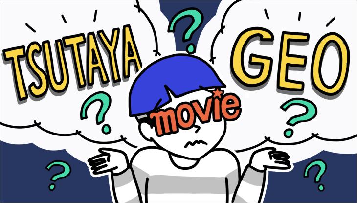 TSUTAYAとゲオの動画配信サービスはDVDも借りられる!どちらがお得?