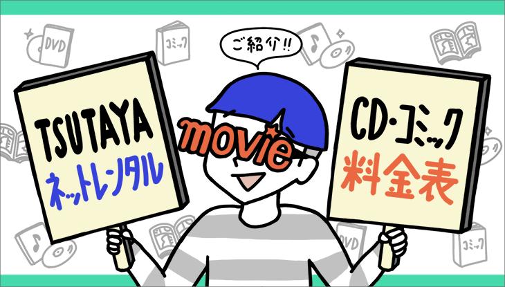 TSUTAYAネットレンタルがお得!CD・コミックの料金表