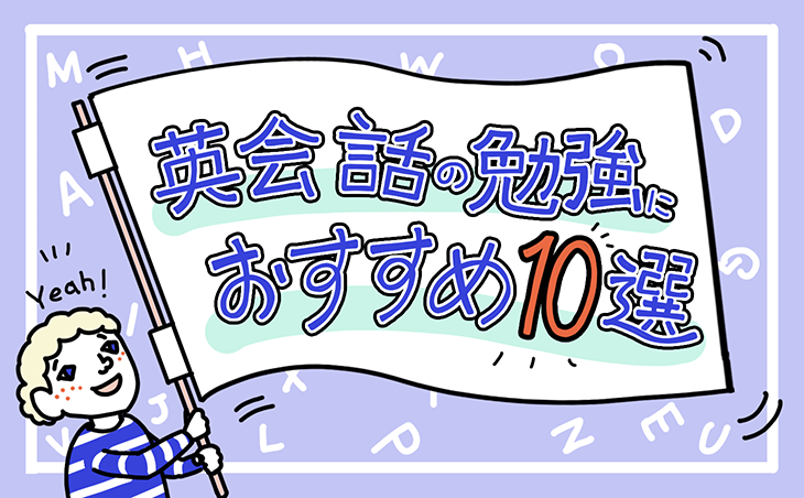 Netflixの英語字幕・音声で英会話の勉強も!おすすめ作品10選