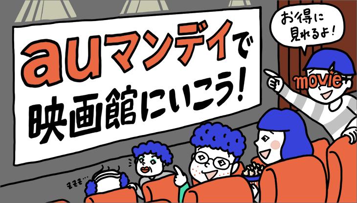 「auマンデイ」や「シネマ割」で毎週月曜日は映画1100円! クーポンの使い方やQ&Aも!