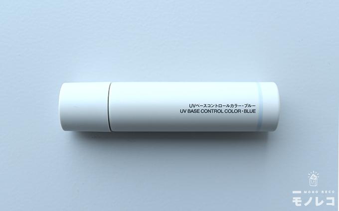 無印良品UVベースコントロールカラー
