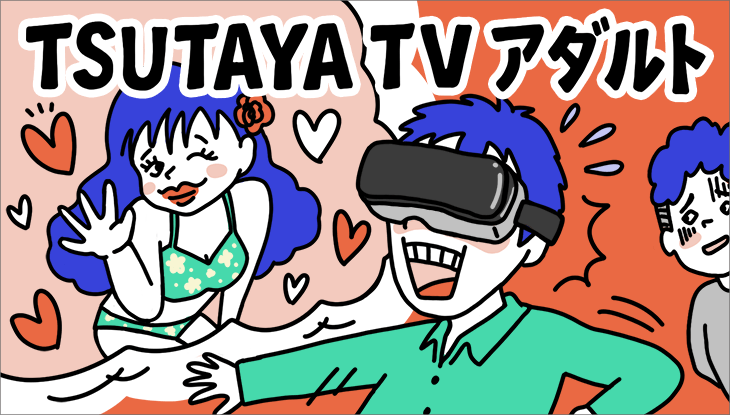 TSUTAYA TV はアダルトが一番のウリ!? 6,000本のラインナップやVR作品など全貌に迫ります!