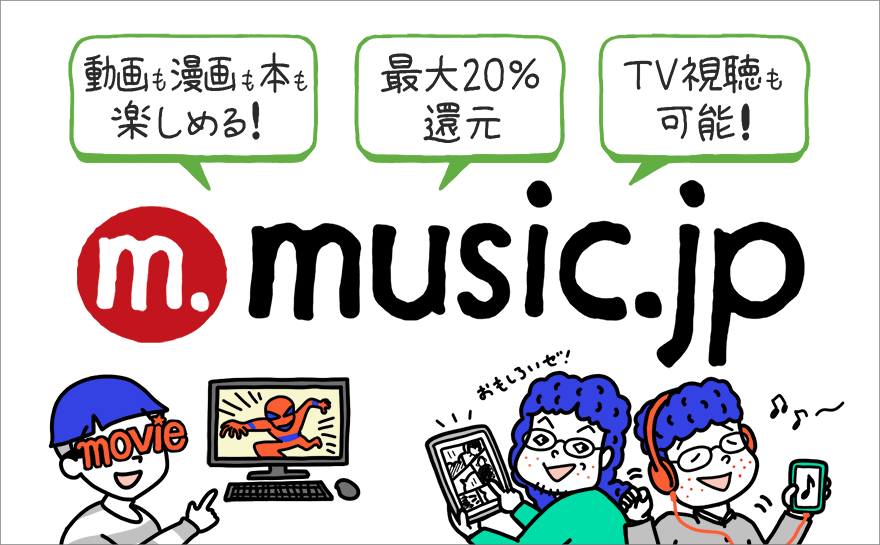 music.jp 映画もまんがも楽しめる!? お得なコースやテレビで見る方法!