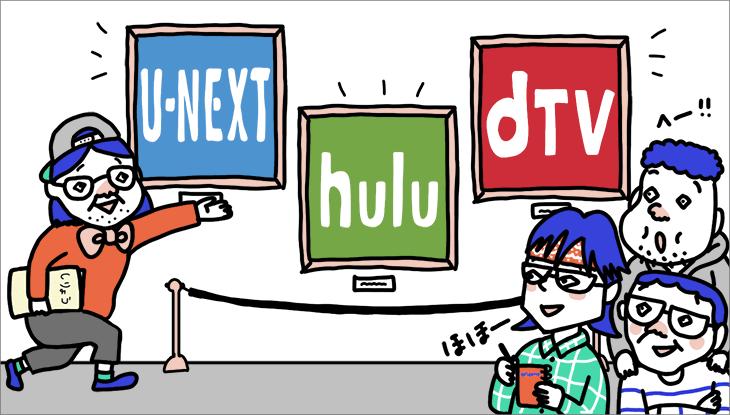 アニメラインナップも充実!U-NEXT・Hulu・dTV徹底比較