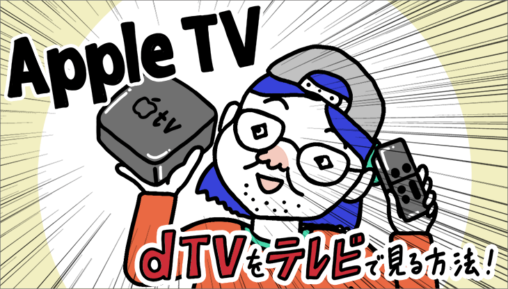 dTVをApple TVで見るには?第4世代のみ利用可?