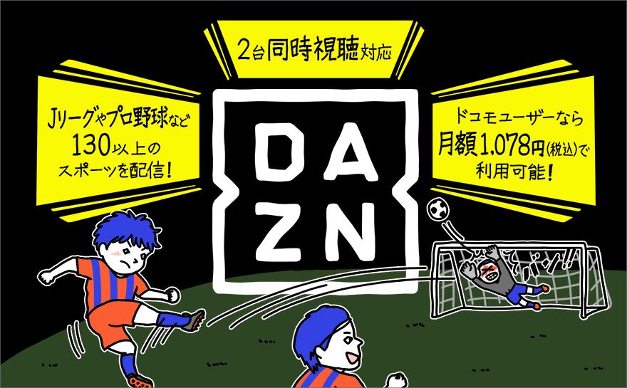 DAZN/ダゾーンのメリット・デメリット、評価・評判を徹底解説