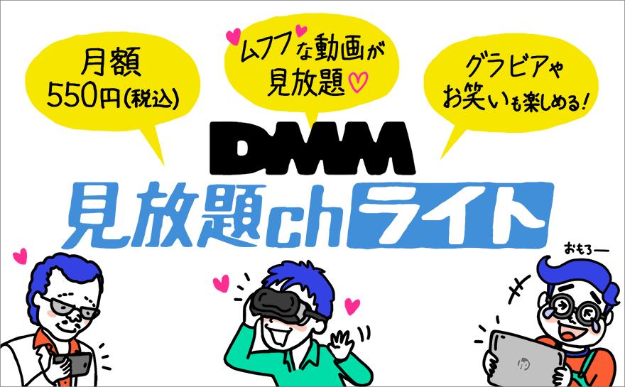 DMM.com「見放題chライト」は月額550円(税込)なのにアダルト動画まで見放題!