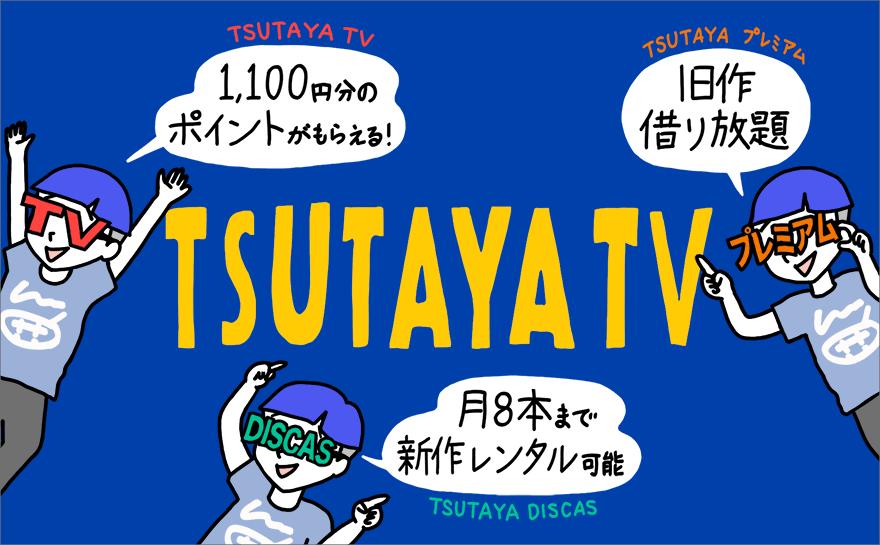 「TSUTAYA TV」「TSUTAYA DISCAS」いいとこ取りのイチオシプランとは メリットデメリットで徹底解説