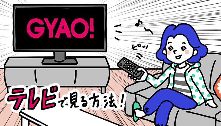 GYAO!をテレビ画面で見る方法!他にはどのデバイスに対応済み?