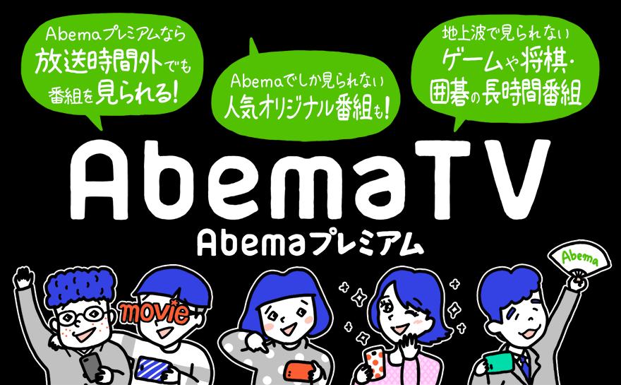 【AbemaTVの全貌を徹底解明!】人気アニメや韓流ドラマが無料で見れる!? Abemaプレミアム会員なら全作品が見放題