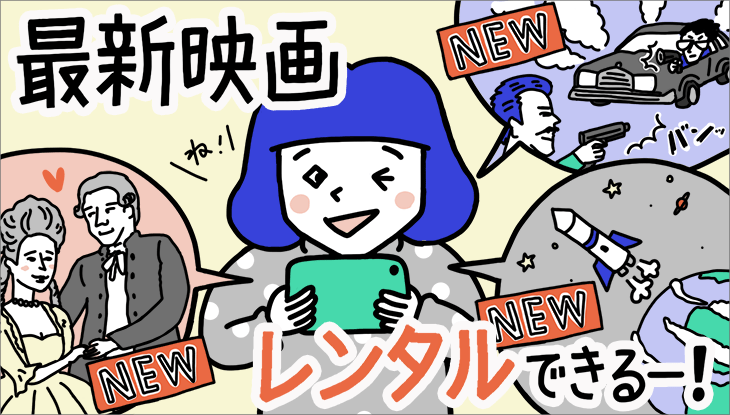 U-NEXTのPPV視聴は毎月1,200円分タダ!最新作をお得にレンタル!