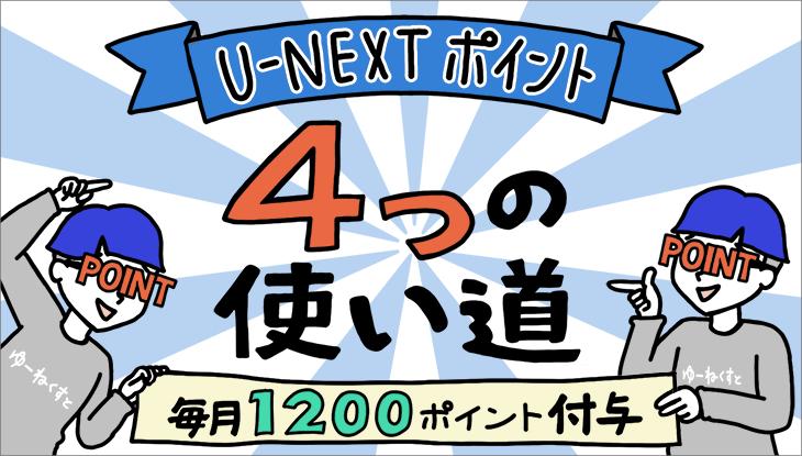 「U-NEXT ポイント」4つ使い方を大公開!Uコインとの違いも解説!