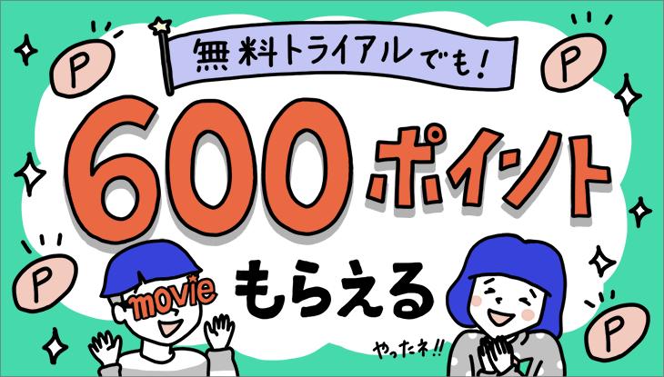 U-NEXTの無料トライアル期間中にできることを大公開!0円で使い倒す方法も!