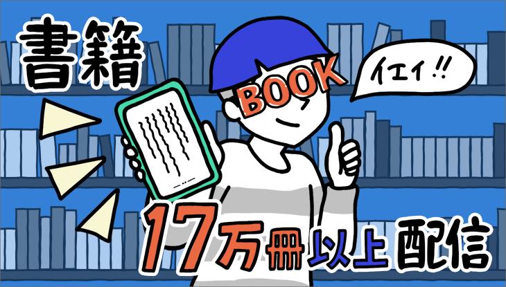 愛用者続出!U-NEXT(ユーネクスト)が提供する電子書籍で雑誌もマンガも本も読み放題!