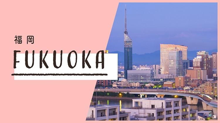 福岡でおすすめの脱毛サロン&クリニック29選!