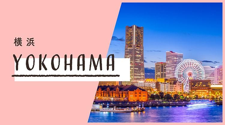 横浜でおすすめの脱毛サロン&クリニック36選!