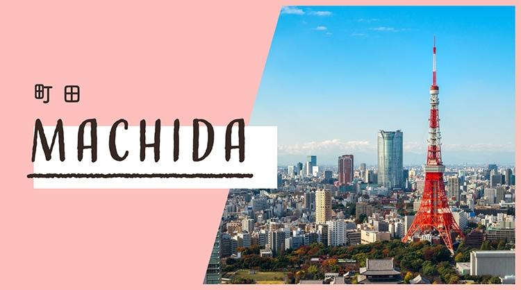 町田でおすすめの脱毛サロン&クリニック22選!