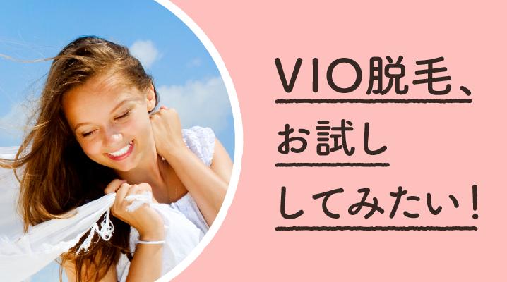 VIO脱毛をお試しで体験できるサロンはどこ?お試しプランのはしごでVIO脱毛は完了できる??