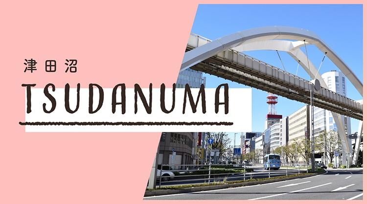 津田沼でおすすめの脱毛サロン5選!