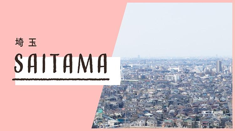 埼玉でおすすめの脱毛サロン&クリニック29選!