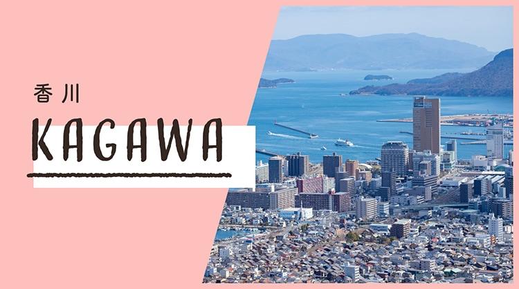 香川でおすすめの脱毛サロン10選!