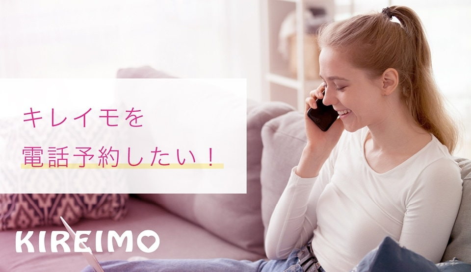 キレイモの電話予約はどうやるの?電話番号・受付時間&コールセンターの対応内容を詳しく解説!