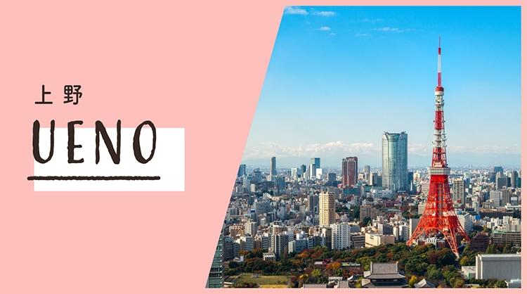 【医療脱毛も紹介】上野でおすすめの脱毛サロン&クリニック14選!